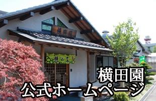 横田園のイメージ